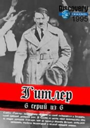 Гитлер (1995)