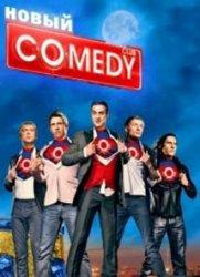 Comedy club (11 сезон) 40 выпуск 12.02.2016